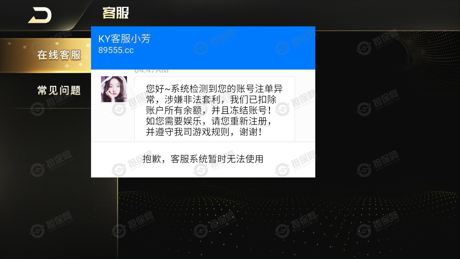 维权网站:开元棋牌 (9555.cc)