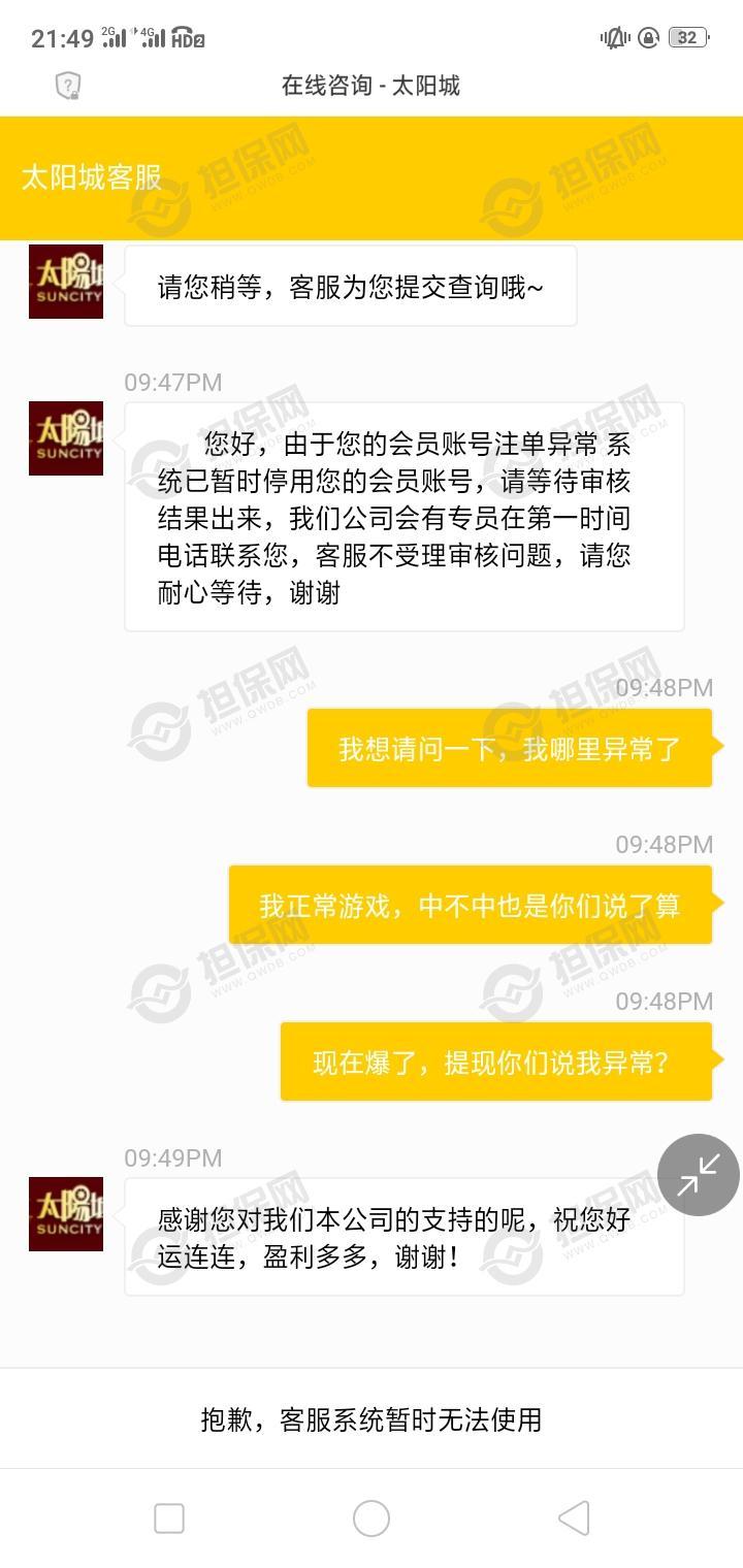维权网站:太阳城集团 (317777pp.com)